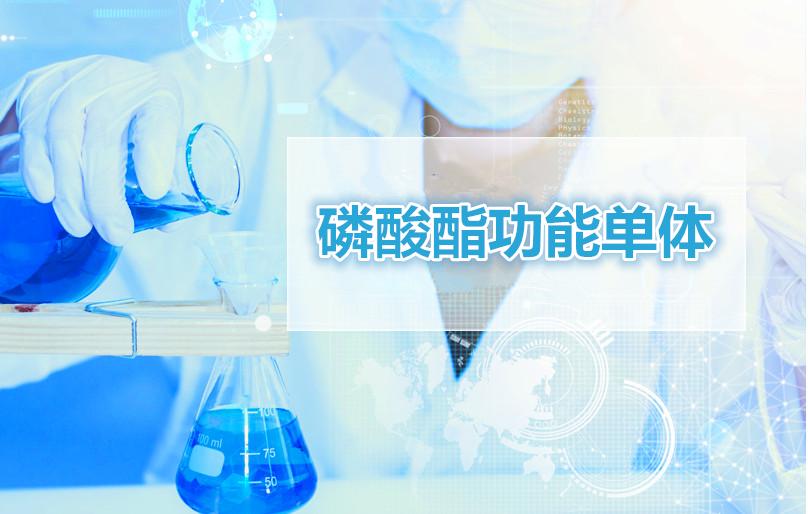 乳化劑單體.png