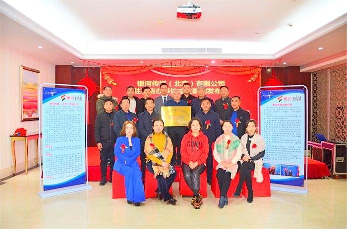 银河传媒(北京)有限公司举办驻马店办事处成立揭牌仪式