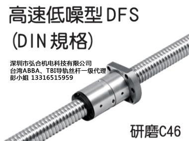 研磨级DFS.jpg