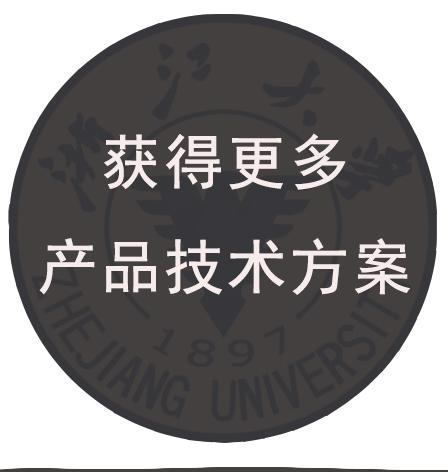 依托浙江大学科研力量