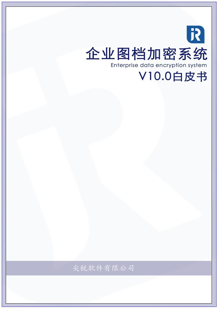 产品白皮书封面.jpg