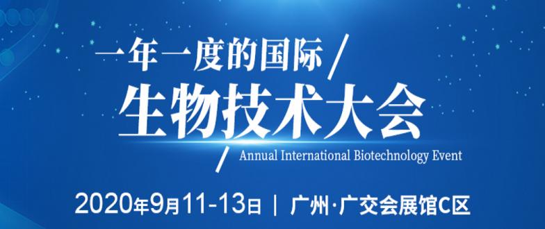 2020广州国际生物技术大会