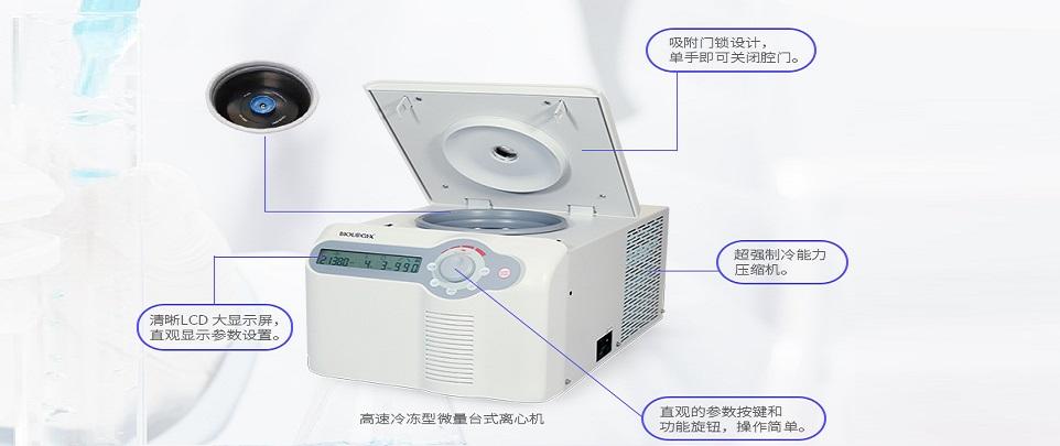 NEW!高速冷冻型微量台式离心机