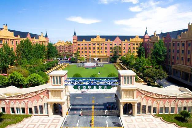 西南交通大学希望职业学院