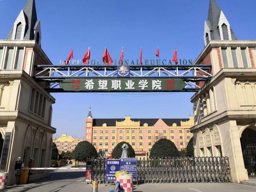 【升学班】希望交通职业学院升学途径