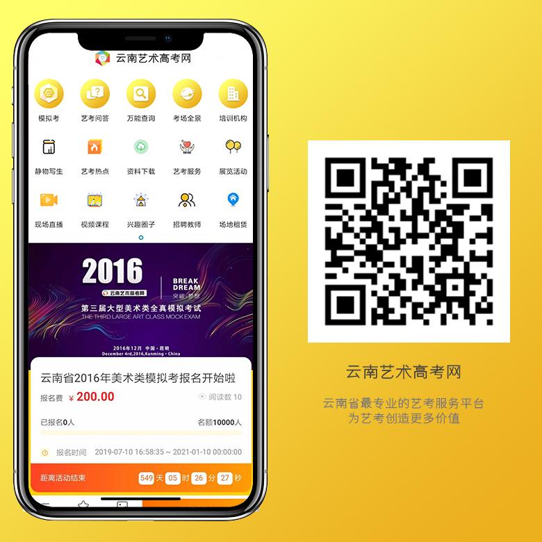 云南艺术高考网.jpg