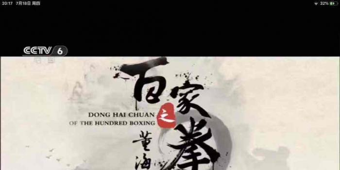 央六播出《百家拳之董海川》-配音导演:木成