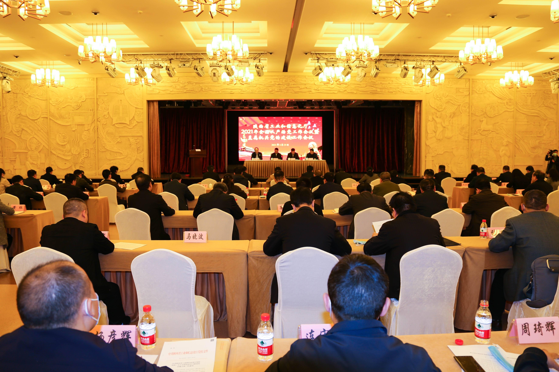 陕西省工业和信息化厅召开2021年全面从严治党工作会暨直属机关党的建设工作会议