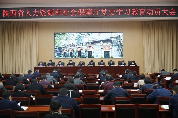 省人社厅召开党史学习教育动员大会