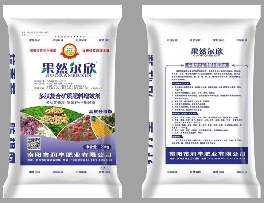 果然尔欣牌多肽复合矿质肥料增效剂20kg_副本.jpg