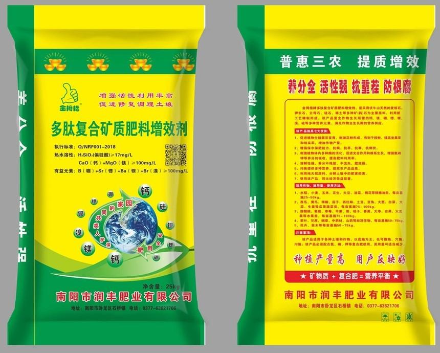 金拇指牌多肽复合矿质肥料增效剂25kg_副本.jpg