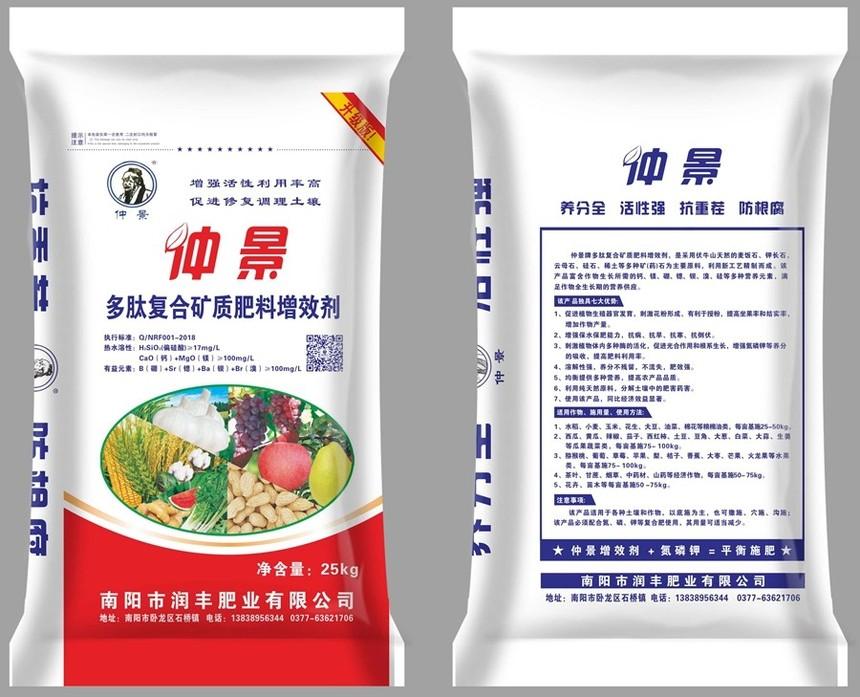 仲景牌多肽复合矿质肥料增效剂25kg_副本.jpg