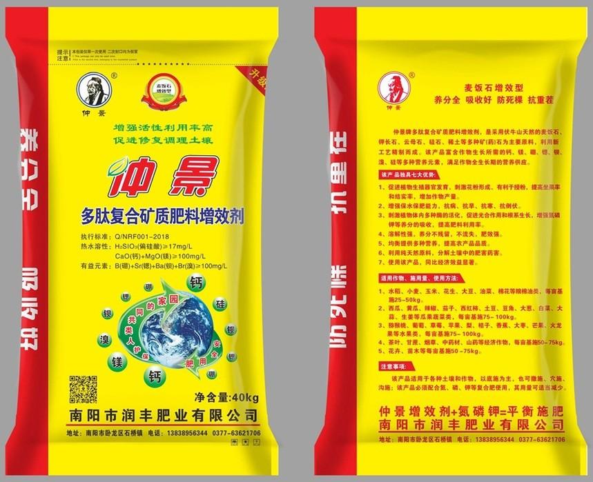仲景牌多肽复合矿质肥料增效剂40kg_副本.jpg