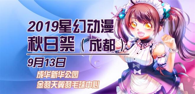 2019星幻动漫秋日祭(成都)