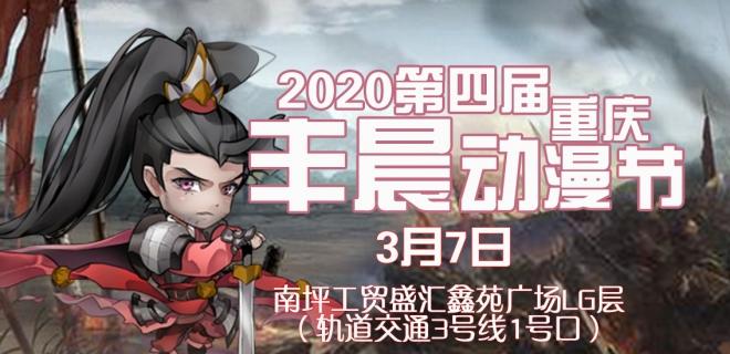 2020第四届重庆丰晨动漫节