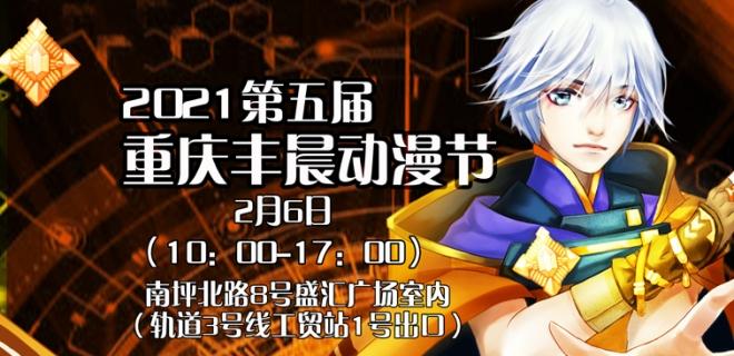 2021第五届重庆丰晨动漫节