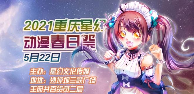 2021重庆星幻动漫春日祭