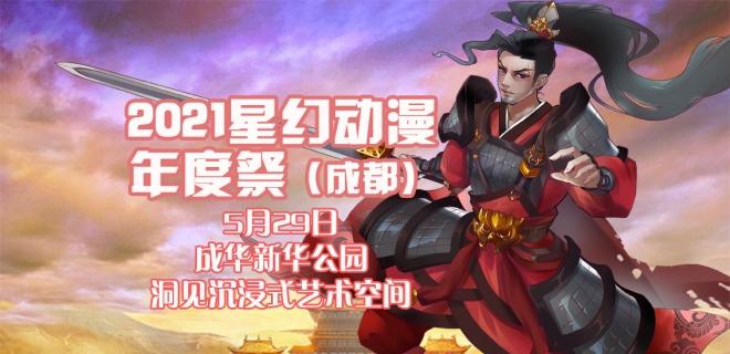2021星幻动漫年度祭(成都)