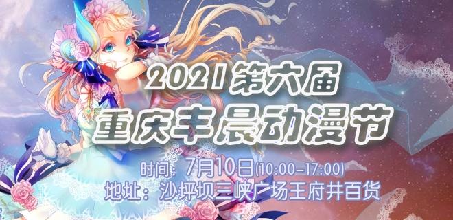 2021第六届重庆丰晨动漫节