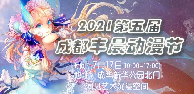 2021第四届上海星幻动漫节