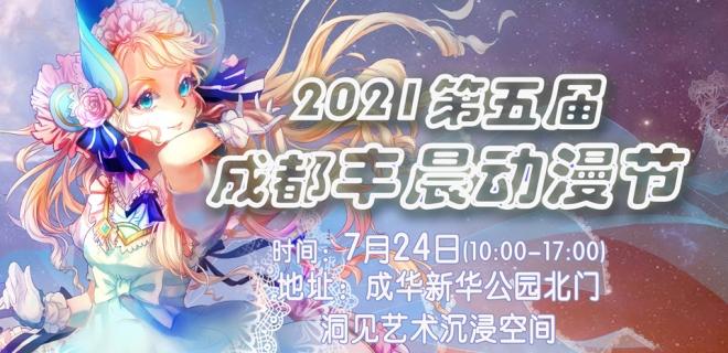 2021第五届成都丰晨动漫节