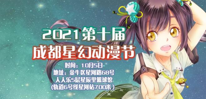 2021第十届成都星幻动漫节