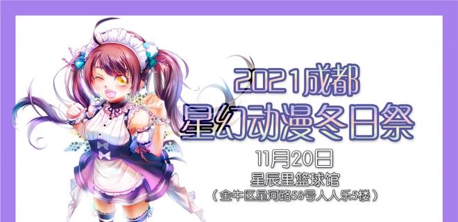 2021成都星幻动漫冬日祭