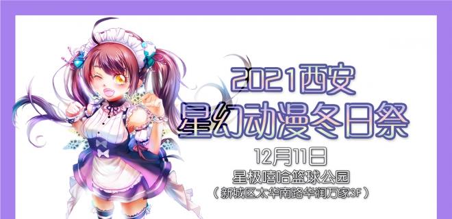 2021西安星幻动漫冬日祭