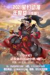2020星幻动漫年度祭(成都)