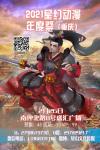 2021星幻动漫年度祭(重庆)