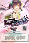 已经延期 2021第四届上海星幻动漫节