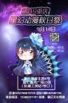 2019重庆星幻动漫秋日祭