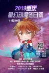 2019重庆星幻动漫冬日祭