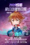 2020成都星幻动漫冬日祭
