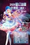 2020星幻动漫年度祭(重庆)