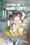 2020第九届成都星幻动漫节