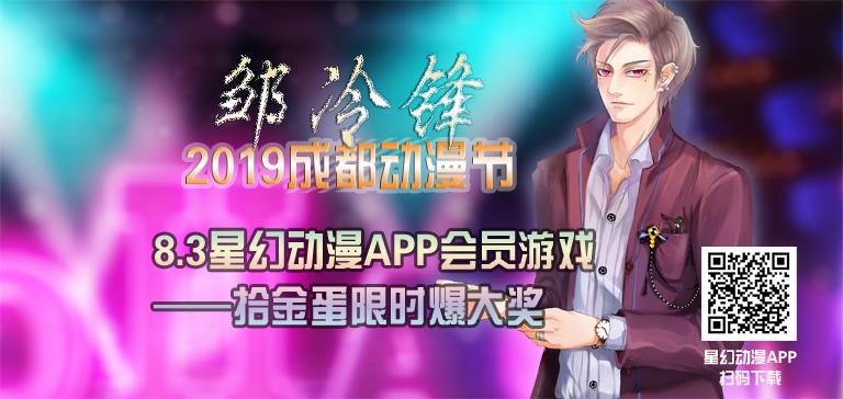 经纪人-邹冷锋副APP游戏封面副本有码.jpg