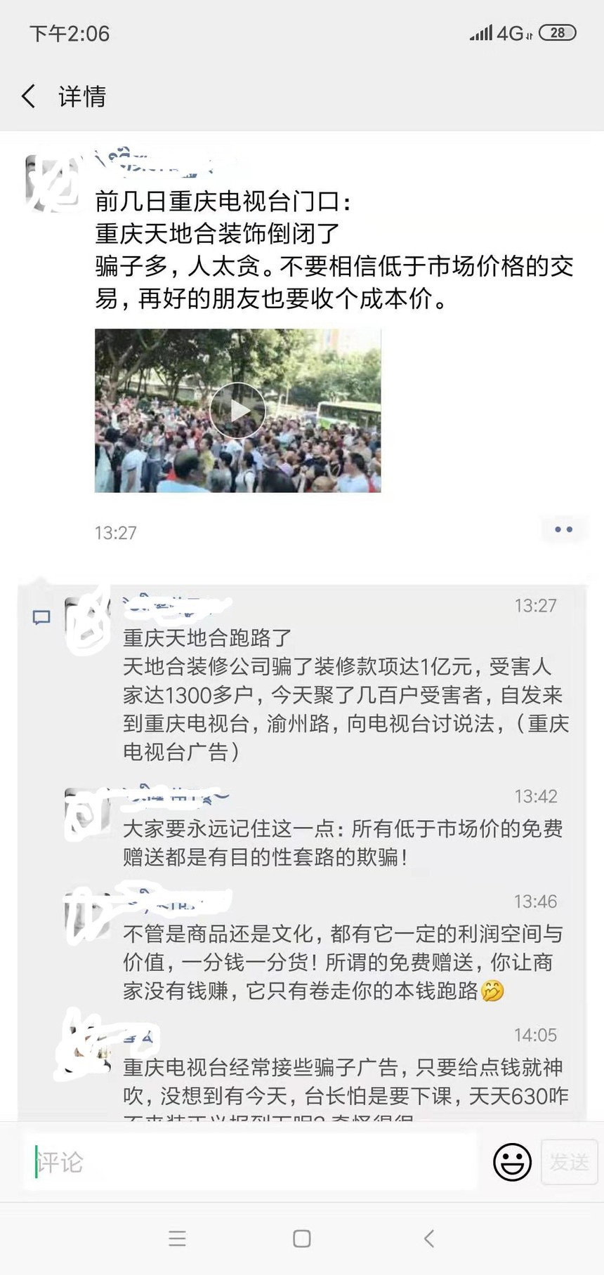 重庆电视台虚假广告.jpg