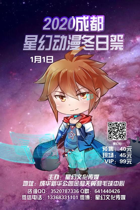 2019成都星幻动漫冬日祭副本小.jpg