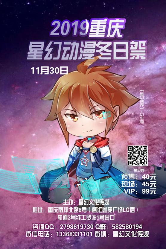 2019成都星幻动漫冬日祭竖版副本小.jpg
