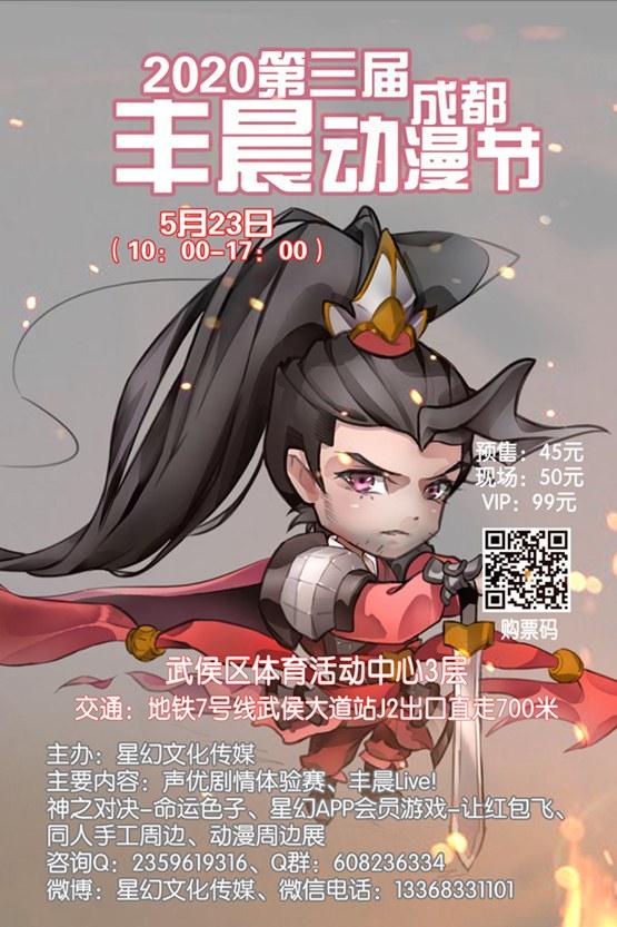 2020第三届成都丰晨动漫节竖版1.jpg