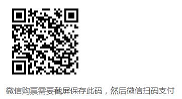 2020成都秋日祭购票码.png