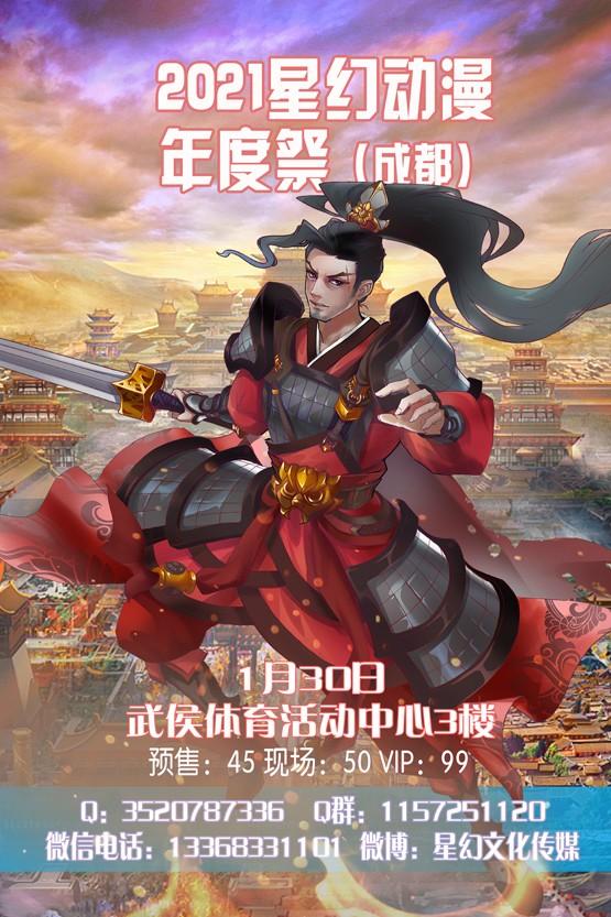 2021成都星幻动漫年度祭.jpg