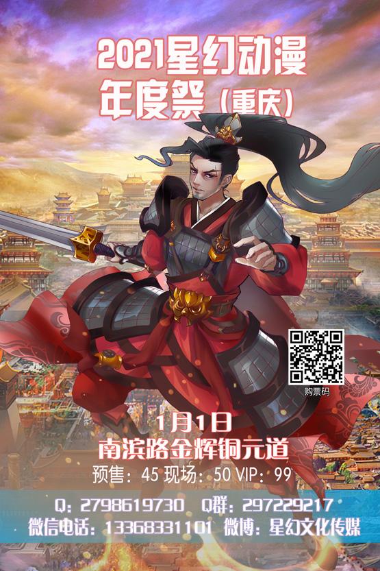 2021星幻动漫年度祭(重庆)码.jpg