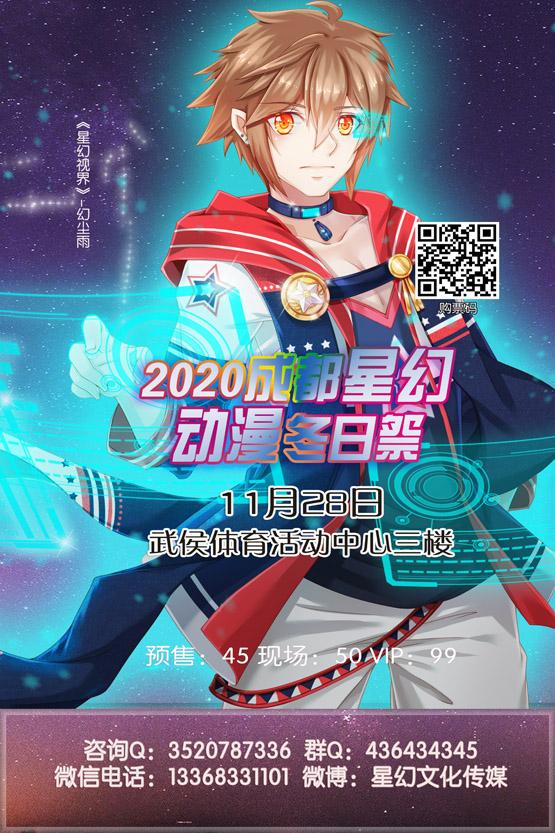 2020成都星幻动漫冬日祭.jpg