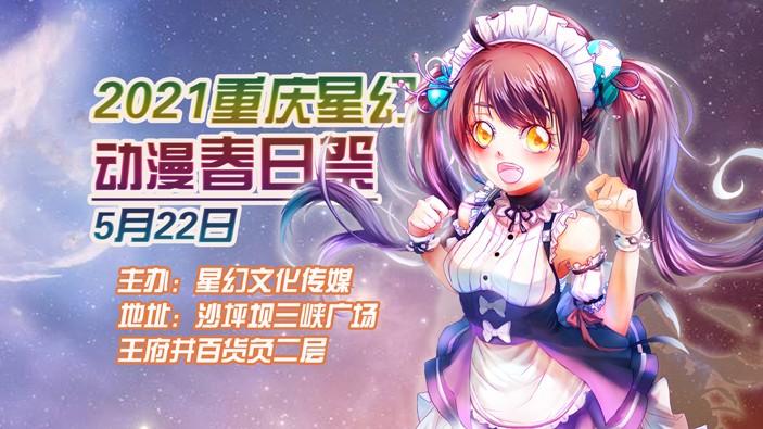 12021重庆星幻动漫春日祭横.jpg