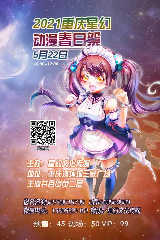 2021重庆星幻动漫春日祭1.jpg