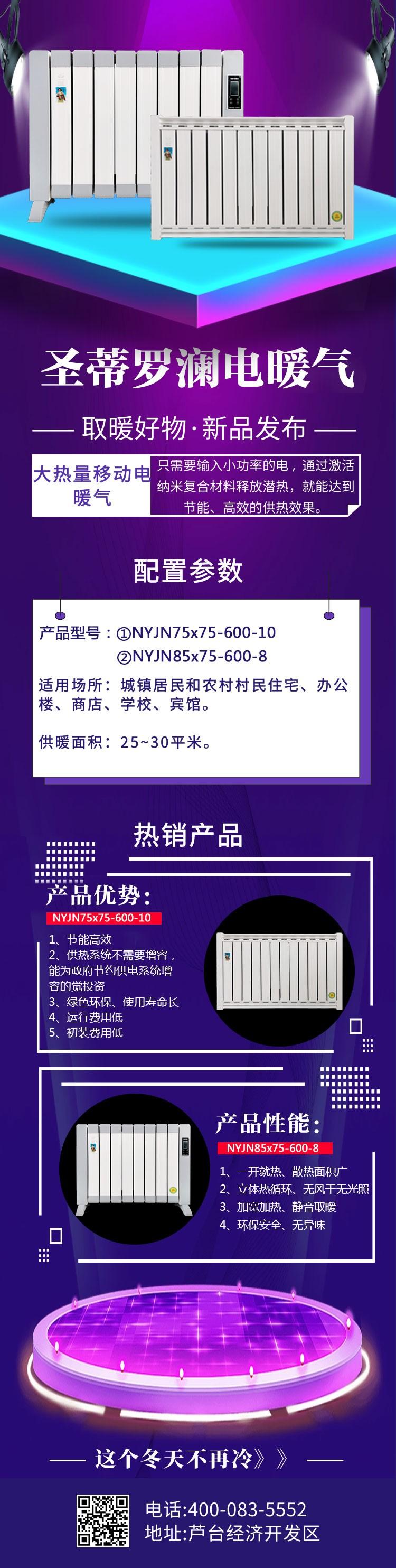 新一代节能电暖气01.jpg