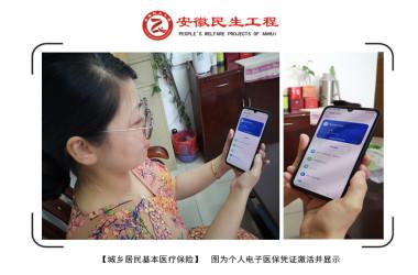 裕安区电子医保卡推广宣传图集