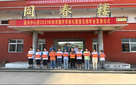 临水镇中心学校:不忘初心再出发  奋蹄扬鞭新征程357.png